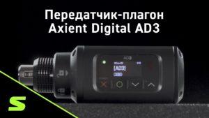 Shure выпустил невероятно удобный передатчикик-плагон AD3